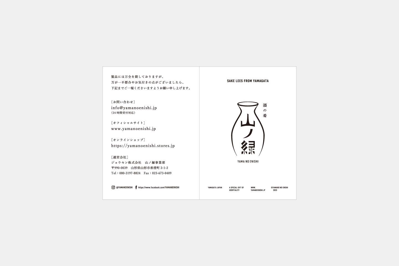 YAMANOENISHI11
