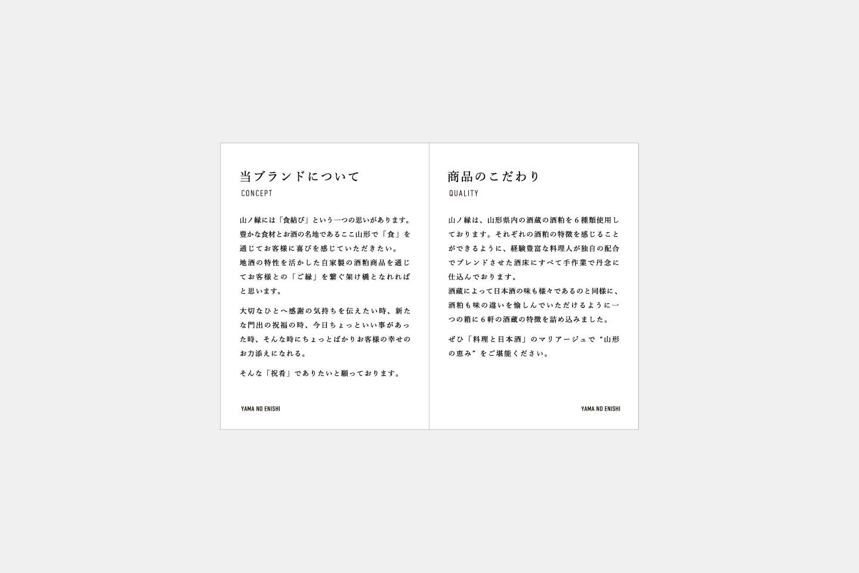 YAMANOENISHI12